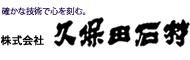 株式会社久保田石材